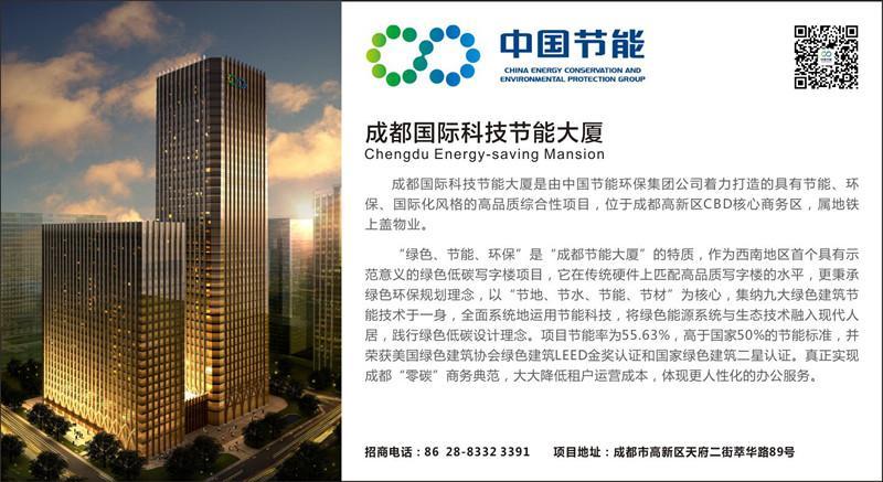 0404 18家企业展板-成都国际科技节能大厦.jpg