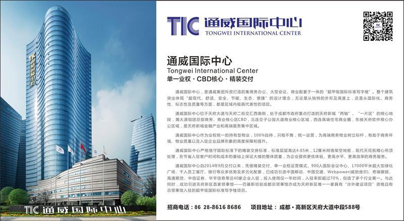 0405 18家企业展板-通威国际中心.jpg