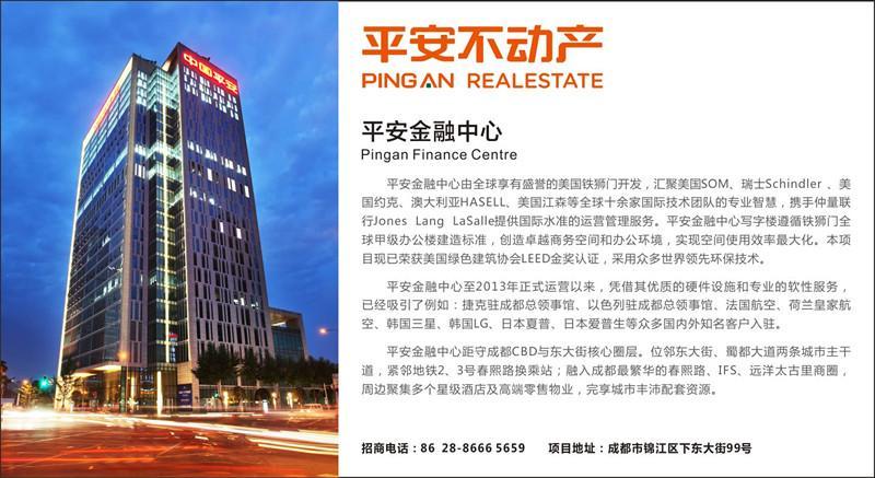 0404 18家企业展板-平安金融中心.jpg